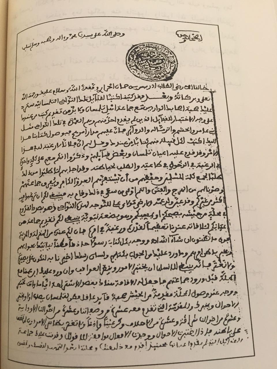 السلطان المغربي رحب ببيعة ساكنة مدينة تلمسان والقبائل الجزائرية