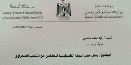 السلطة الفلسطينية تصفع بقوة البوليساريو والجزائر(+وثيقة)