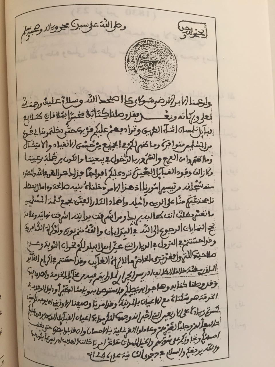 َ سكان مدينة تلمسان يطلبون الاحتماء بالسلطان المغربي مولاي عبد الرحمان، صحبة القبائل الجزائرية