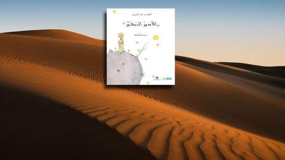 Maroc : Distribution de la version Hassanie du ''Petit prince'' de Saint-Exupéry dans les écoles des régions sahariennes