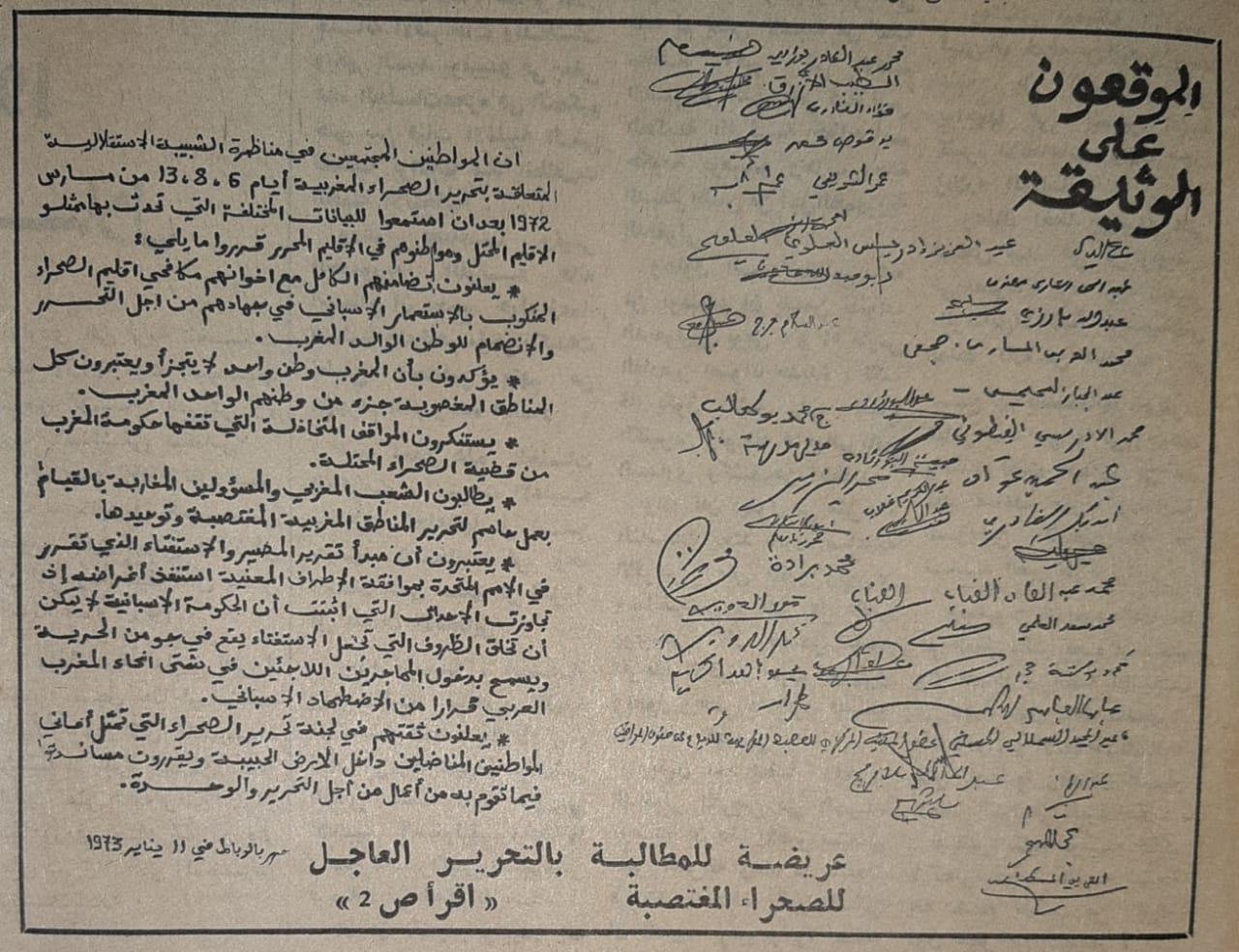 الشباب الصحراوي الوحدوي أعلن مطالبه بالوحدة قبل إنشاء البوليساريو