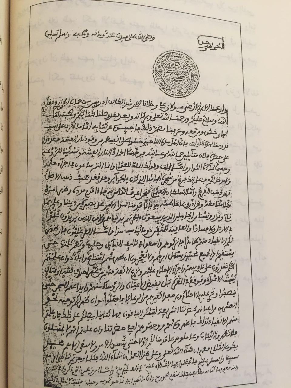 السلطان المغربي يحدد شروط بيعة ساكنة مدينة تلمسان والقبائل الجزائرية