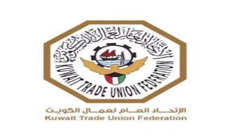 """L'Union générale des travailleurs du Koweït dément avoir invité le coordinateur de la soi-disant """"Un"""