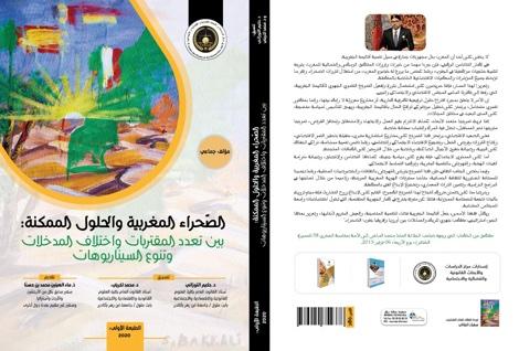 مؤلف جماعي يعالج إشكالات ملف الصحراء المغربية