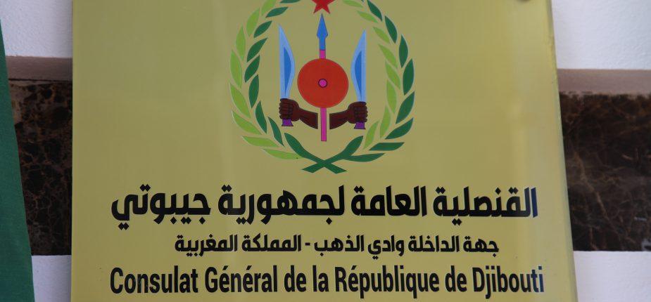 جمهورية جيبوتي تفتح قنصلية عامة لها بالداخلة