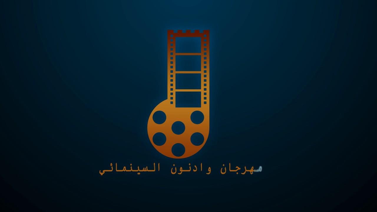 L'Italie, invitée d'honneur du Festival Oued-Noun du cinéma