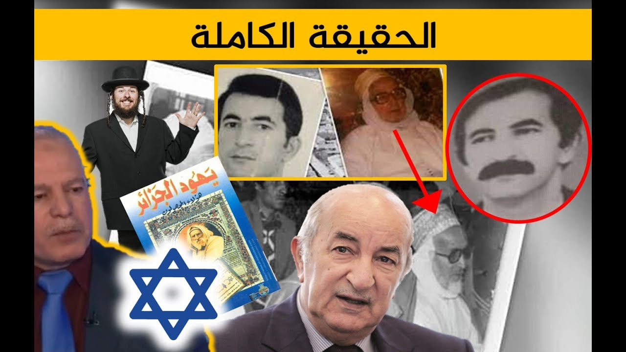 L'antisémitisme violent du voisin de l'Est du Maroc